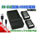 2個セット NIKON ニコン EN-EL9 EN-EL9a 互換 バッテリー + USB型 充電器 バッテリーチャージャー セット 【ロワジャパン】