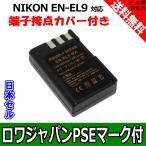 ●【日本セル】【端子接点カバー付】Nikon D40.D40X.D60.D3000.D5000のEN-EL9対応バッテリー【ロワジャパン社名明記のPSEマーク付】