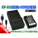 NIKON ニコン EN-EL9 EN-EL9a 互換 バッテリー + USB型 充電器 バッテリーチャージャー セット 【ロワジャパン】