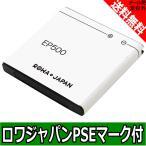 SONY ERICSSON Xperia mini ST15i の EP500 互換バッテリー【ロワジャパン社名明記のPSEマーク付】