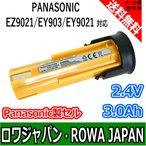 【増量】【日本セル】PANASONIC EY9021 EY9021B EY903 EY903B 互換 バッテリー