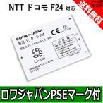 NTT docomo F-05D F-07D F-08D T-01D の F24 互換 バッテリー【ロワジャパン社名明記のPSEマーク付】