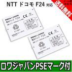 ショッピングf-05d 2個セット docomo NTTドコモ F24 互換 電池パック F-05D F-07D F-08D T-01D 対応 【ロワジャパン】