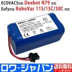 【日本規制検査済/社名PSEマーク付】Eufy RoboVac 11S 30C 11 12 15C 30 35C 互換バッテリー ECOVACS Deebot N79S DH45 ロボット 掃除機対応 ロワジャパン