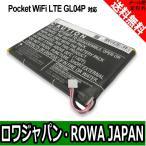 【実容量高】Y!mobile ワイモバイル EMOBILE イーモバイル Pocket WiFi LTE GL04P の HB5P1H 互換 バッテリー【ロワジャパンPSEマーク付】