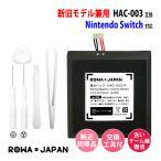 Nintendo Switch HAC-003 任天堂 ニンテンドースイッチ ゲーム機 互換 バッテリー【ロワジャパンPSEマーク付】