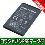 SoftBank ソフトバンク Pocket Wi-FI C01HW の HWBAF1 互換 バッテリー【ロワジャパンPSEマーク付】