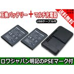 USB マルチ充電器 と SoftBank ソフトバンク HWBAF1 互換 2個セット 電池パック C01HW HW-01C GP01 D25HW 対応 【ロワジャパン】