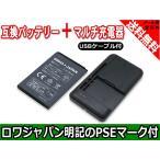 USB マルチ充電器 と SoftBank ソフトバンク HWBAF1 互換 電池パック C01HW HW-01C GP01 D25HW 対応 【ロワジャパン】