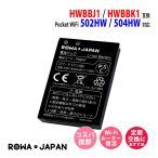 SoftBank ソフトバンク HWBBJ1 HWBBN1 HWBBK1 互換 電池パック Pocket WiFi 501HW 502HW 対応 【ロワジャパン】