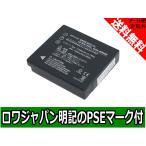 【実容量高】RICOH DB-60/DB-65 PANASONIC DMW-BCC12 SAMSUNG IA-BH125C 互換 バッテリー【ロワジャパンPSEマーク付】
