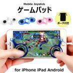 【クリアホワイト】ロワジャパン モバイルジョイスティック ゲームパッド ゲームコントローラー Android/IOS機種対応 スマホ タブレット