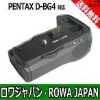 【ロワジャパン】PENTAX ペンタックス K-5 K-5II K-5 IIs K-7 の D-BG4 互換 バッテリーグリップ