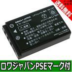コダック EasyShare DX7630 P712 P880 Z760 の KLIC-5001 互換バッテリー【ロワジャパン社名明記のPSEマーク付】