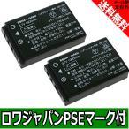 【2個セット】コダック EasyShare DX7630 P712 P880 Z760 の KLIC-5001 互換バッテリー【ロワジャパン社名明記のPSEマーク付】