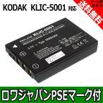 コダック EasyShare DX7440 P850 Z7590の KLIC-5001 互換バッテリー【ロワジャパン社名明記のPSEマーク付】