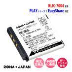 【ロワジャパンPSEマーク付】 KODAK コダック EasyShare M1033 EasyShare V1073 Zi8 の KLIC-7004 互換 バッテリー