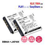 【ロワジャパンPSEマーク付】【2個セット】KODAK コダック EasyShare M1033 EasyShare V1073 Zi8 の KLIC-7004 互換 バッテリー