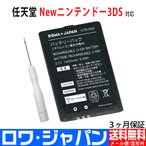 Newニンテンドー3DS 用 互換 バッテリーパック 完全互換品 KTR-003 【ロワジャパン】