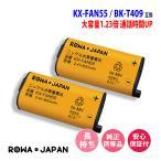 2個セット KX-FAN55 BK-T409 パナソニック / CT-電池パック-108 NTT コードレスホン 子機 電話機 大容量 互換 充電池【ロワジャパン】