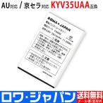 【国内市場向け】 au 京セラ TORQUE G02 KYV35 の KYV35UAA 互換 バッテリー【ロワジャパンPSEマーク付】