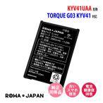 au KYOCERA 京セラ KYV41UAA 互換 バッテリー TORQUE G03 KYV41 対応 【ロワジャパン】