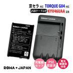 USB マルチ充電器 と au 京セラ TORQUE G04 KYV46 の KYV46UAA 互換 バッテリー 【ロワジャパンPSEマーク付】