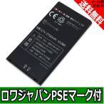 【実容量高】ドコモ docomo モバイルWi-Fiルーター AGL29141 L09C L-09C の L13 EAC61579101 互換 バッテリー【ロワジャパンPSEマーク付】