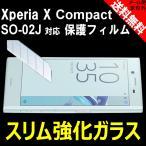 【極薄0.33mm/硬度9H/防指紋】SONY Xperia X Compact docomo SO-02J 用 衝撃吸収 強化ガラス ナノコーティング防爆保護フィルム(カッターでも傷つかない)