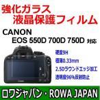 【ロワジャパン】キャノン CANON Kiss X4 X5 EOSM EOSM2 用 液晶保護 強化ガラス フィルム 防爆 防指紋(カッターでも傷つかない)
