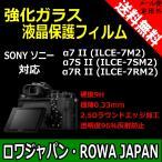 【極薄0.33mm】【2.5Dラウンドエッジ加工】【防指紋】 SONY 対応 α7II ILCE-7M2 用 衝撃吸収 強化ガラス 保護フィルム 【硬度9H カッターでも傷つかない】