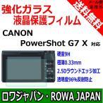 【極薄0.33mm】【2.5Dラウンドエッジ加工】【防指紋】 CANON PowerShot G7 X EOS 100D 用 衝撃吸収 強化ガラス 保護フィルム 【硬度9H カッターでも傷つかない】