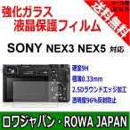 【極薄0.33mm】【2.5Dラウンドエッジ加工】【防指紋】SONY ソニー対応 NEX3 NEX5 用 衝撃吸収 強化ガラス 保護フィルム 【硬度9H カッターでも傷つかない】