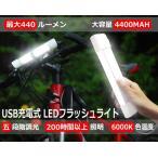 【ロワジャパン】【充電式最大容量4400MAH】【最大440ルーメン】多機能 USB充電式 LEDフラッシュライト 5レベル調整可能なLEDランプ バッテリー内蔵