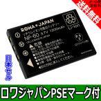 ●【高品質国産セル使用】オリンパス AZ-1 AZ-2 Zoom の LI-20B 互換 バッテリー【ロワジャパン社名明記のPSEマーク付】