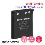 OLYMPUS オリンパス LI-42B LI-40B 互換 バッテリー 【ロワジャパン】