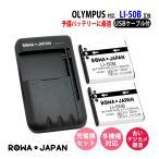 USB マルチ充電器 と OLYMPUS オリンパス LI-50B 2個セット 互換 バッテリー ロワジャパン