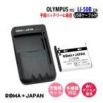 USB マルチ充電器 と Olympus オリンパス LI-50B 互換バッテリー【日本市場向け】【増量】【ロワジャパンPSEマーク付】