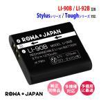 オリンパス OLYMPUS LI-92B LI-90B Li90B 互換 バッテリー【ロワジャパン】