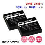 【2個セット】Olympus オリンパス  LI-90B LI-92B Li90B 互換バッテリー【ロワジャパン社名明記のPSEマーク付】