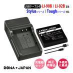 OLYMPUS オリンパス LI-90B LI-92B Li90B 互換 バッテリー + UC-90 互換 USB充電器 セット 【ロワジャパン】