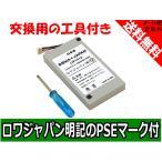 【増量1200mah】【コネクタ付き】SONY ソニー対応 PSP GO PSP-N100 PSP-NA1006 の LIP1412 4-000-597-01 互換 バッテリ−【ロワジャパンPSEマーク付】