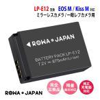 【残量表示&純正充電器対応】CANON キヤノン EOS Kiss X7 M M2 の LP-E12 互換 バッテリー【ロワジャパン社名明記のPSEマーク付】