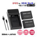 LP-E12 Canon キャノン 互換 バッテリー 2個 + USB 充電器 バッテリーチャージャー セット 【ロワジャパン】