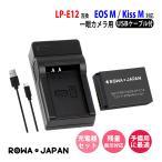 LP-E12 Canon キャノン 互換 バッテリー + USB 充電器 バッテリーチャージャー セット 【ロワジャパン】