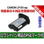 【日本セル】CANON キヤノン EOS 1D C Mark III IV 1Ds Mark II の LP-E4 互換 バッテリー 【ロワジャパンPSEマーク付】