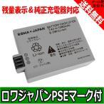CANON EOS Kiss X2 BG-E5 の LP-E5 互換 バッテリー【ロワジャパンPSEマーク付】