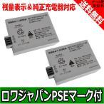 【2個セット】CANON EOS Kiss X2 BG-E5 の LP-E5 互換 バッテリー 【ロワジャパンPSEマーク付