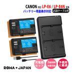 Canon キャノン LP-E6 LP-E6N 互換 バッテリー 2個 と LC-E6 互換 デュアル USB 充電器 セット ロワジャパンPSEマーク付