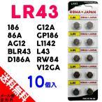 LR43 / AG12 互換 ボタン電池 アルカリ 1.5V 【10個セット】